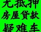 北京贷款,北京车抵押贷款,北京车子抵押贷款公司