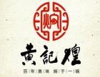 黄记煌焖锅连锁加盟店怎么样 加盟黄记煌焖锅赚钱吗