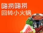 嗨捞嗨捞小火锅连锁 诚邀加盟
