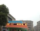 嘉兴专业做LED发光字 LED电子显示屏