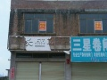 玉桂大道桂平沙场处 商业街卖场 250平米