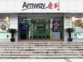 武汉江汉区周边哪有安利店铺江汉区安利产品送货电话