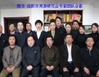 沈阳市周易研究会—专业易学培训
