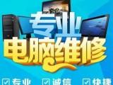 南京大行宫电脑维修 笔记本电脑维修 网络维修 提供上门服务