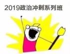 2019长春考研政治冲刺班推荐