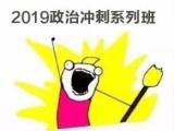 2019漳州考研政治冲刺班选个