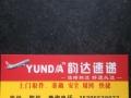 承接芜湖地区各类淘宝,天猫快递业务,价格实惠,量大