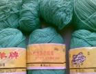 毛线 羊绒线 羊毛线