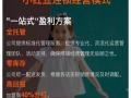 红豆集团旗下童装品牌 一站式托管保底零库存