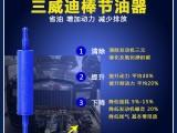 節油器增動力增強版三威迪棒汽車節油器省油改裝動力加速器通用型