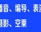 苏州艺考播音 编导 摄影 表演火热招生中