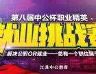 扬州中公 国庆冲刺 我们嗨起来连自己都害怕!