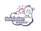 贝奇贝贝佳母婴用品加盟