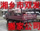 湘乡市长途搬家湘乡市钢琴搬运湘乡钢琴搬运