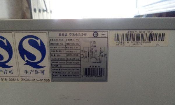九成新冰柜,超大容积,2米长,80厘米宽...