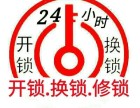 溧水永阳配钥匙/修锁/换锁公司(24H服务)