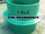 刚性套管防水专家厂家直销 武汉重一