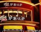 佛山披萨牛排连锁加盟店 最赚钱的西餐店