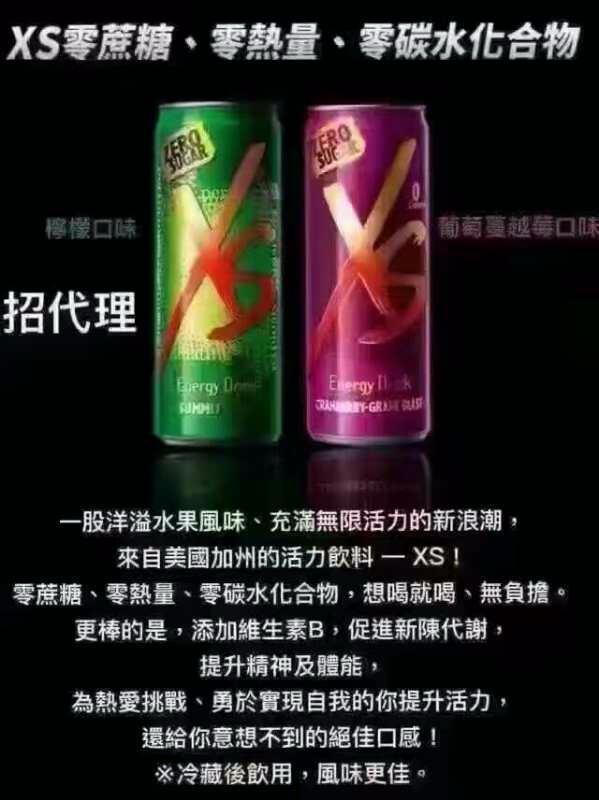 XS能量饮料火热招代理