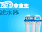 中宝生纳米高能净水直饮机加盟
