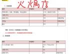 东营 餐饮快餐管理软件