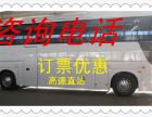 胶州到兴化的始发直达客车 18506393708祝您路途温馨