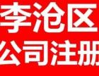 李沧公司代理记账低至每月100元,上门取票,小微企业首选