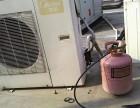 嵊州浩然空调维修安装 移机 加氟利昂