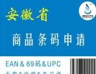 亳州条形码申请|阜阳商标注册申请|亳州商标注册