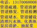 芜湖市各区县专业疏通管道清淤检测修复污水池清理化粪池