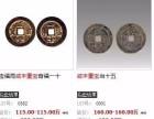 重庆合川古钱币去哪里鉴定?价值如何?