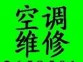 潍坊空调维修,充氟加管移机并回收。