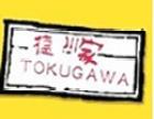 德川家日本料理加盟