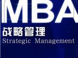 鄭州MBA考研培訓機構MBA在職研究生培訓班