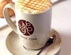 啡域咖啡加盟-费用-利润-优势-饮料