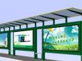 公交站台设计制造哪家好 ** 江苏宜尚宣传栏设计生