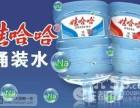 大悦城专送娃哈哈桶装水水站