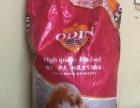 奥丁狗粮10kg出卖