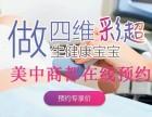 郑州正规医院美中商都妇产科医院四维彩超检查到底有哪些优点