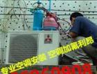 北仑专业空调维修,空调加氟,