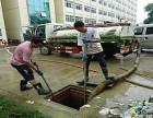 专业清理化粪池 油池 通厕所 高压车通下水道