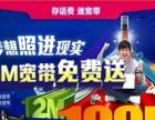 可分月缴费 全深圳可办理 深圳电信宽带 电信宽带光纤报装