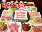 汉釜宫加盟费多少 开一家汉釜宫韩式烤肉店需要多少钱
