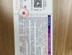 云南6天5晚四星品质旅游优惠卡转让