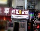 桂花城宾馆招租客