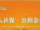 衡阳市个人社保、公积金代理