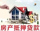 专业 北京房屋质押贷款 银行通道 安全放心