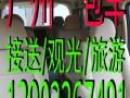 广州包车/旅游/商务/接送/带司机cjw961848