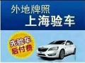 上海专业车务代办,年检,过户上牌,补正换证
