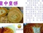 重庆哪里有皇中皇大饼培训学校要教皇中皇大饼的秘方吗